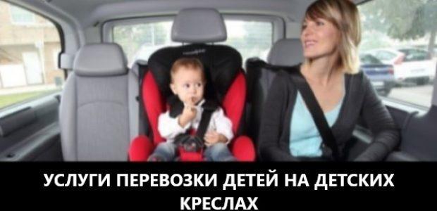 _перевозить ребенка в такс