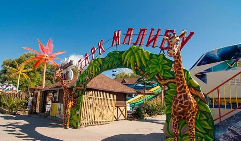 экскурсия парк аттракционов малибу
