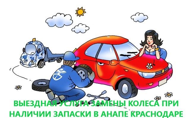 выездной шиномонтаж Краснодар Анапа