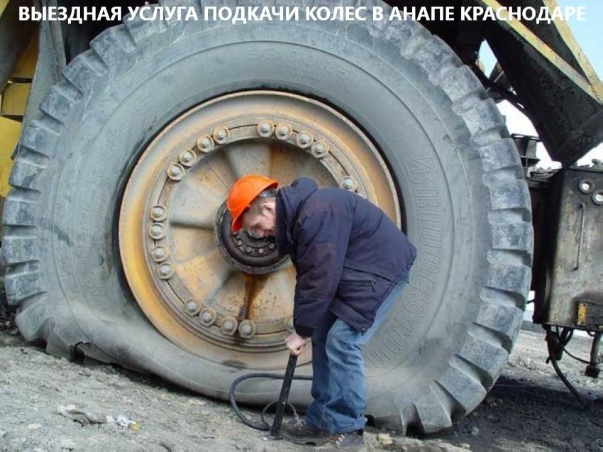 выездной шиномонтаж в Анапе Краснодаре