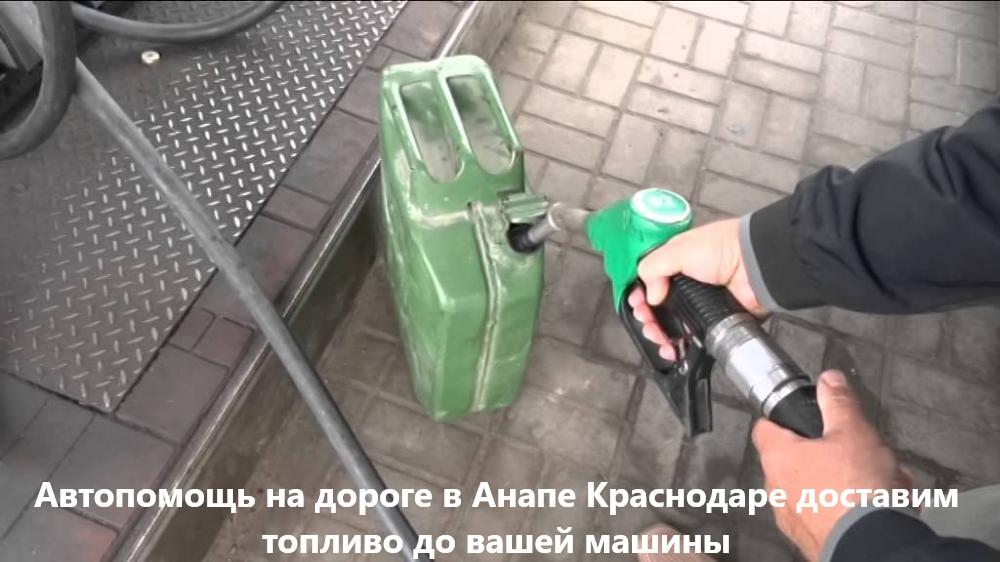 автопомощь, автотехпомощь в Анапе Краснодаре