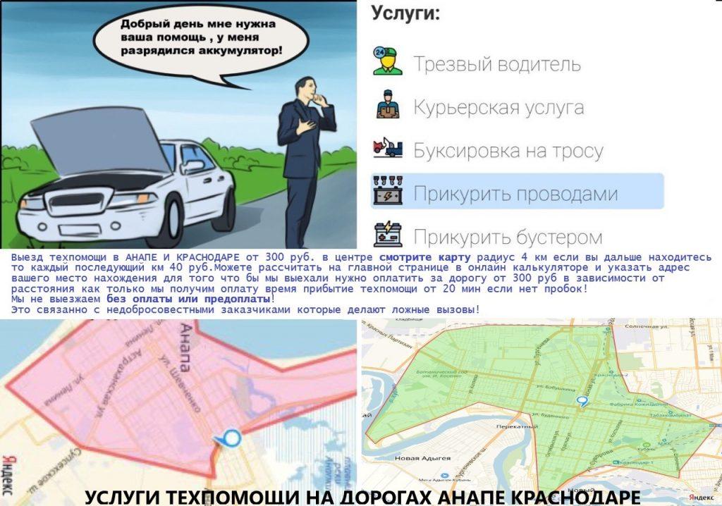 автопомощь на дороге в Анапе Краснодаре, автотехпомощь