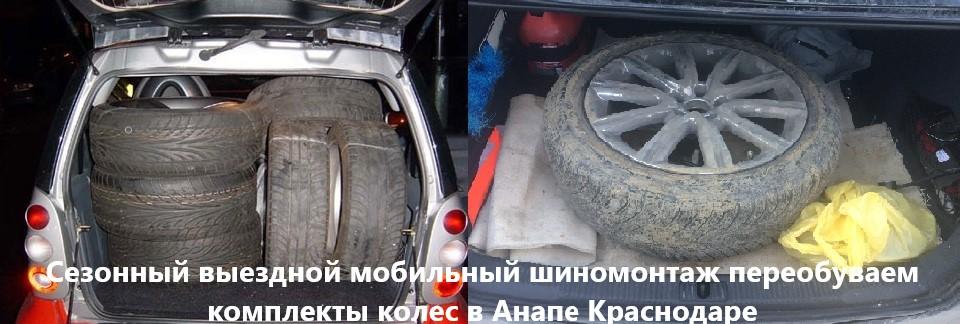 шиномонтаж выезд в Анапе Краснодаре