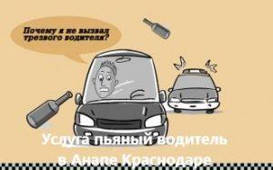 Услуга пьяный водитель