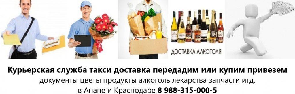 курьерская служба в Анапе Краснодаре