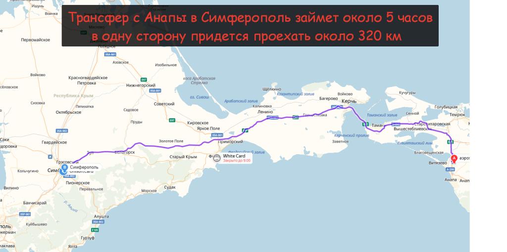 такси Анапа - Симферополь
