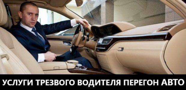 ВОД ТРЕЗВ