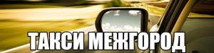 междугороднее такси Краснодар, авто с водителем в Краснодаре