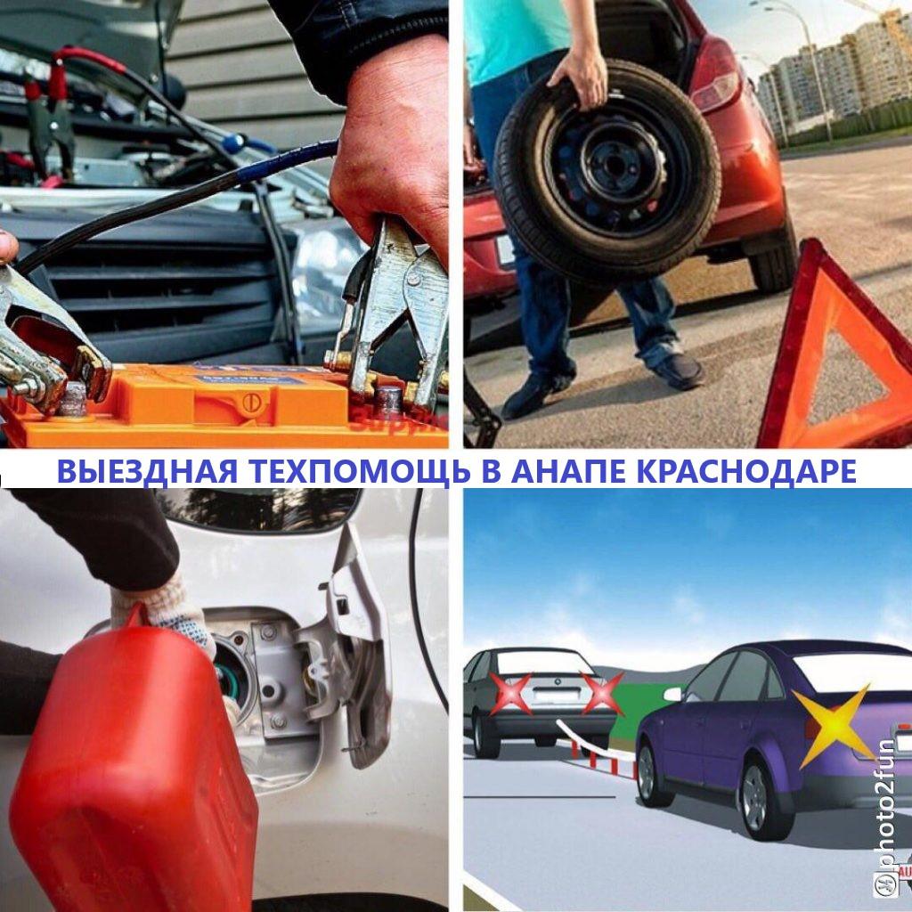 услуга прикурить автомобиль в Анапе Краснодаре, техпомощь на дороге