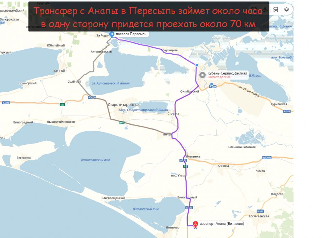 Такси Анапа - Пересыпь