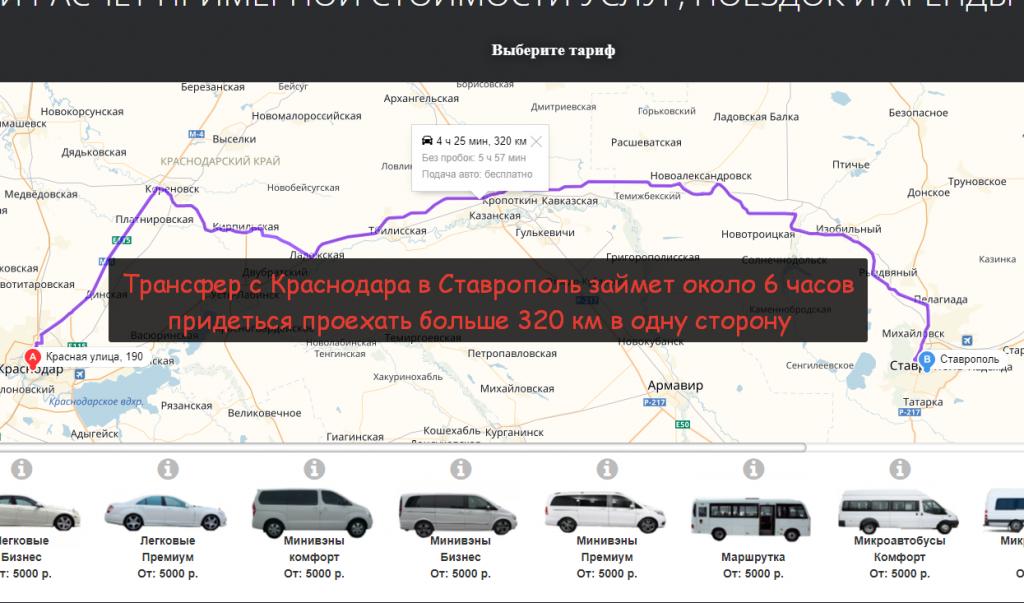 такси Краснодар Ставрополь