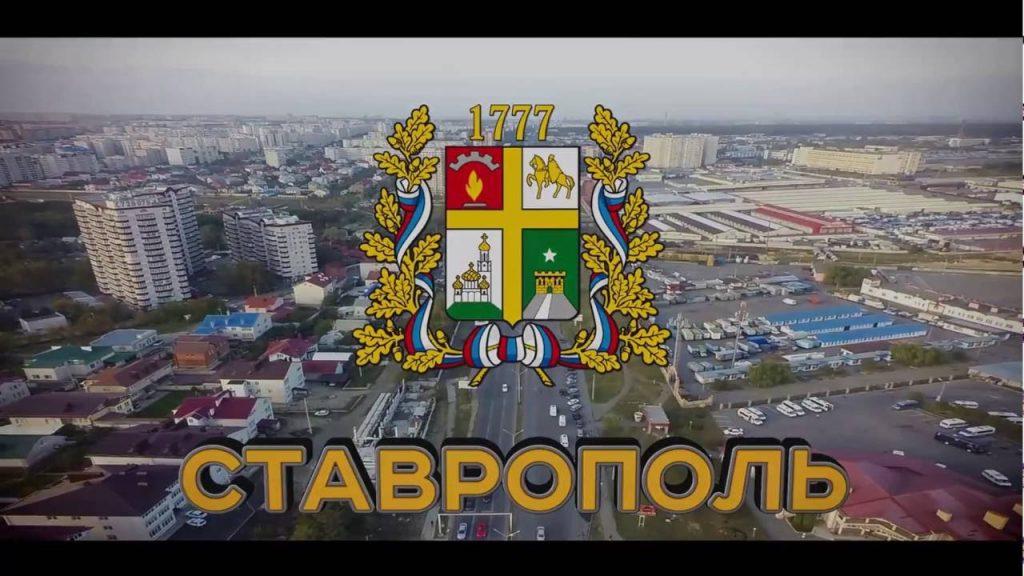 поездки с Краснодара в Ставрополь