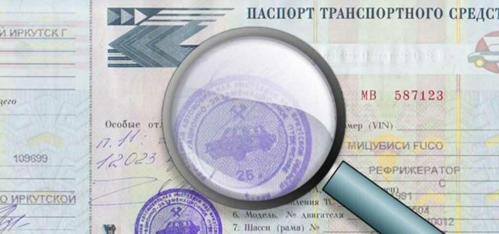 помощь в проверки документов авто проверка птс в анапе краснодаре