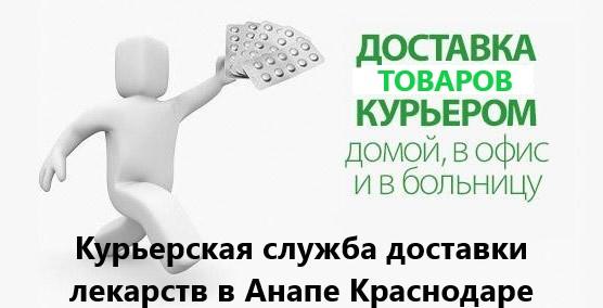 Курьерская служба доставки в Анапе Краснодаре