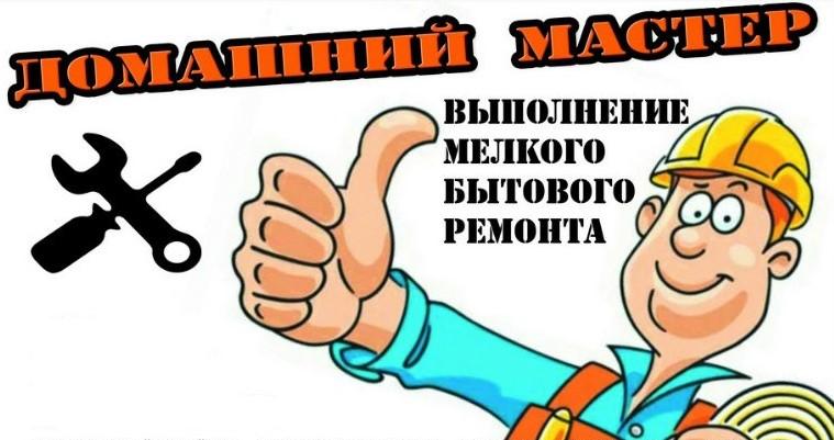 домашний мастер с выездом в Анапе Краснодаре
