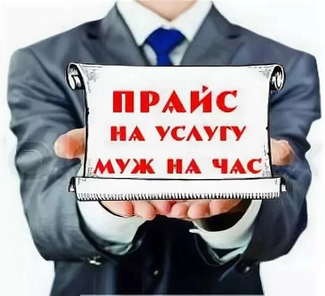 муж на час цены прайс лист в Анапе Краснодаре