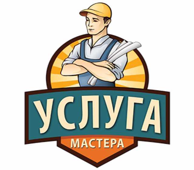 услуга мастера на час в Анапе Краснодаре