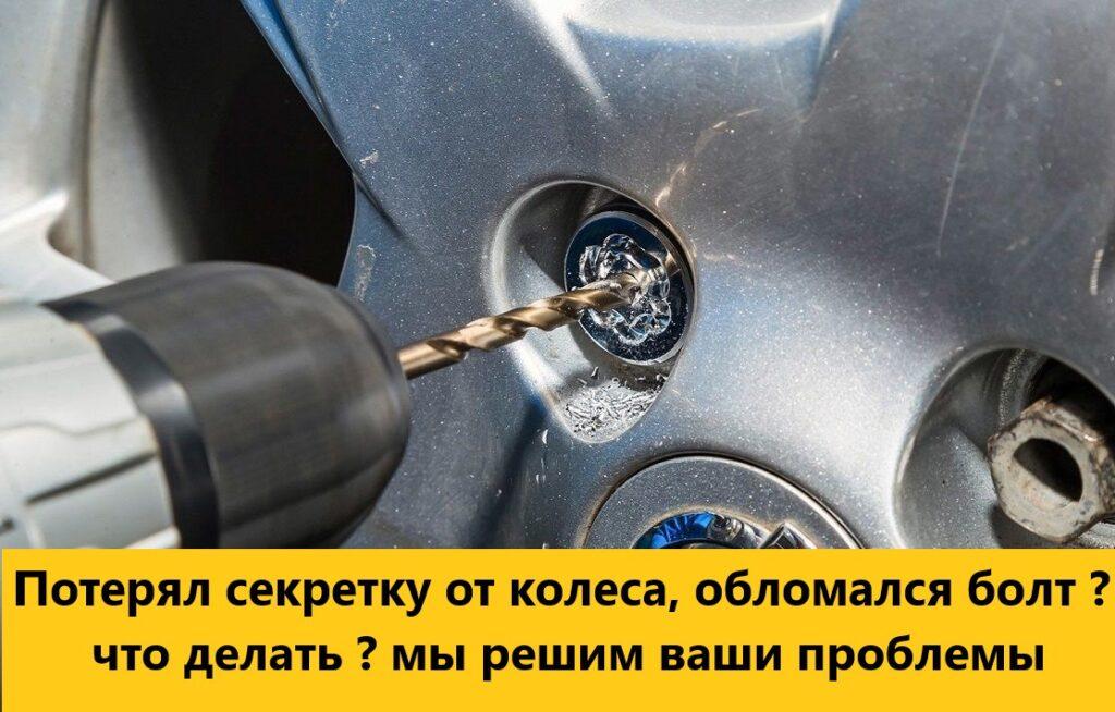 потерял секретку от колеса что делать открутим в Анапе Краснодаре