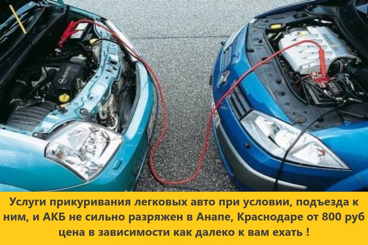 услуга прикуривания автомобилей в Анапе Краснодаре