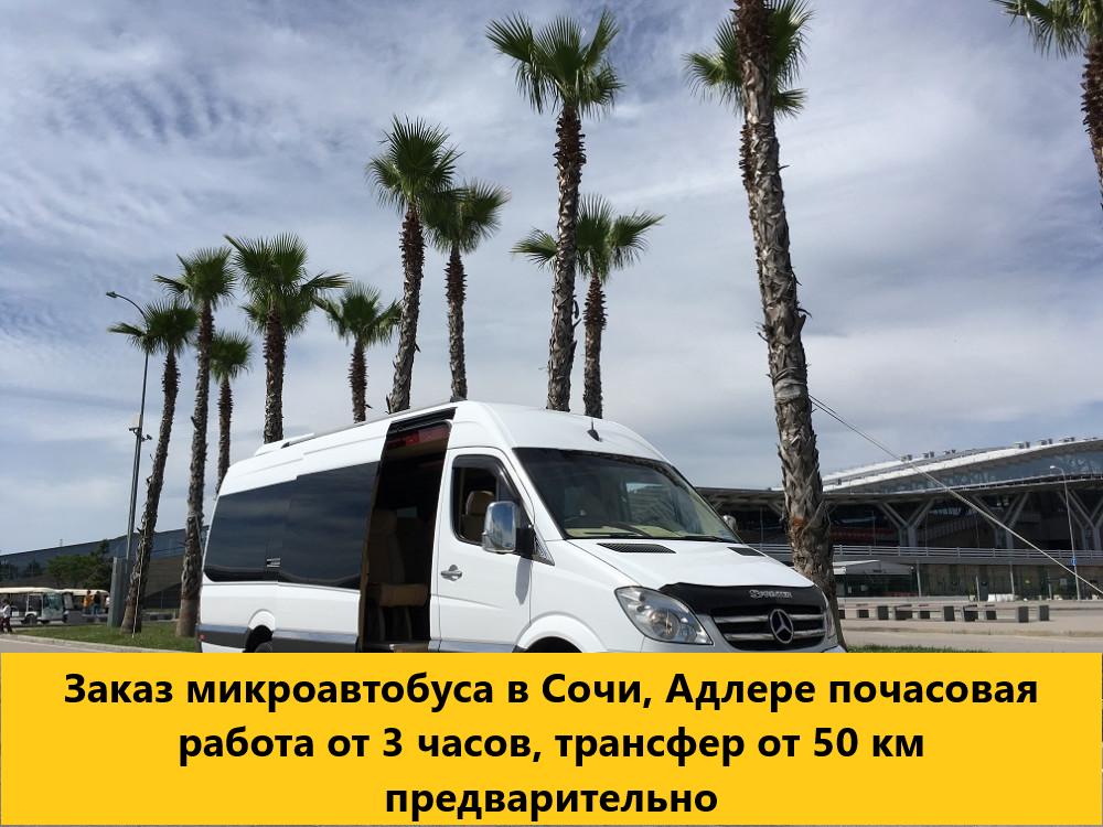 заказ микроавтобуса в сочи адлере