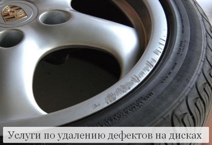 услуги по удалению бардюрки дефектов с автомобильных дисков в анапе