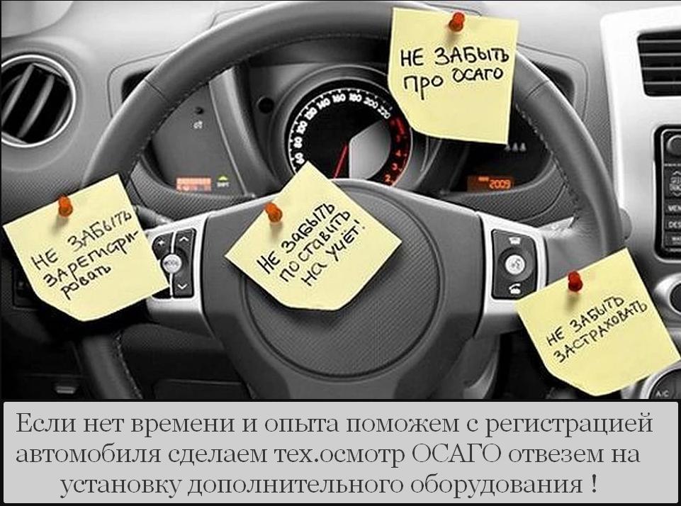 услуги помощи постановки автомобиля на учет