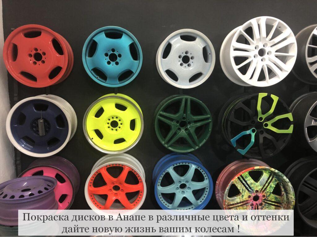услуги покраски дисков авто в анапе