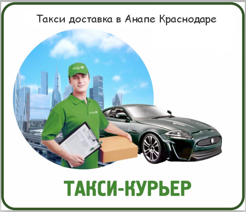 такси доставка в Анапа Краснодаре