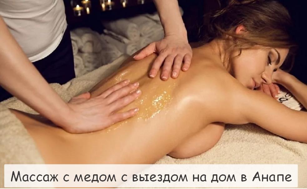 массаж с медом выездом на дом в анапе