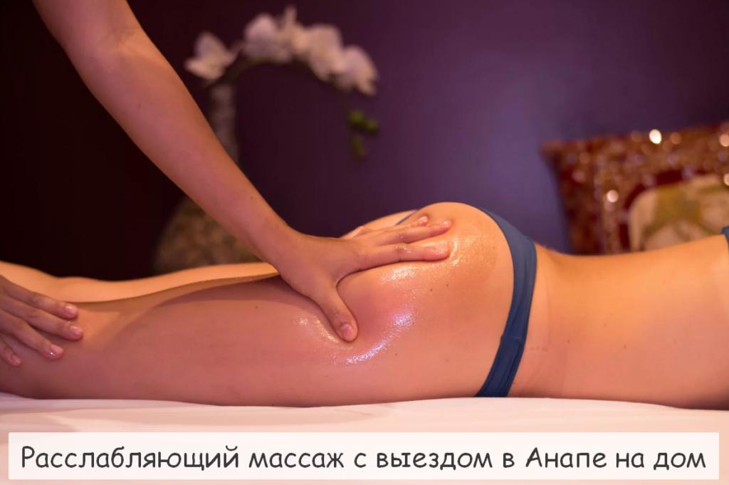 расслабляющий массаж с выездом в анапе
