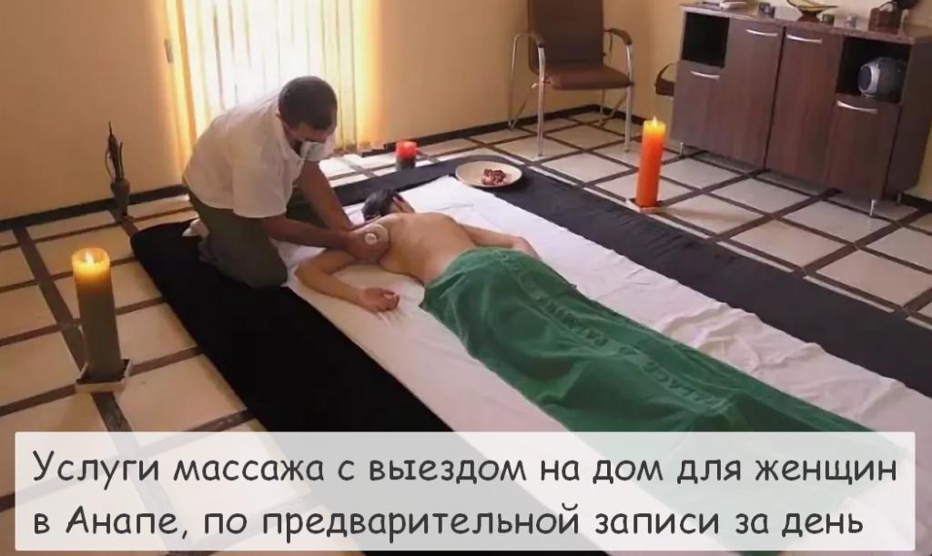 массаж анапа для женщин