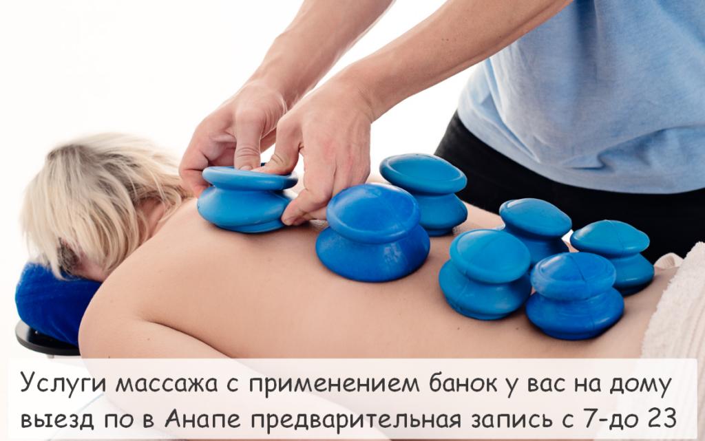 баночный массаж в анапе с выездом