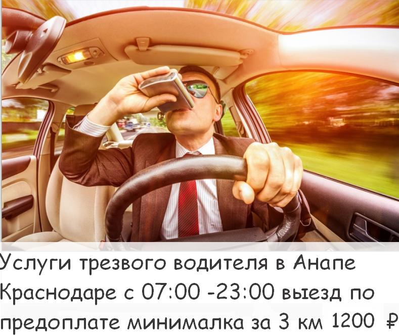 Услуга трезвый водитель в Анапе Краснодаре
