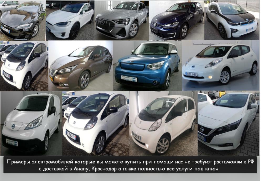 электромобили под заказ с Европы, Германии с доставкой в Анапу Краснодар