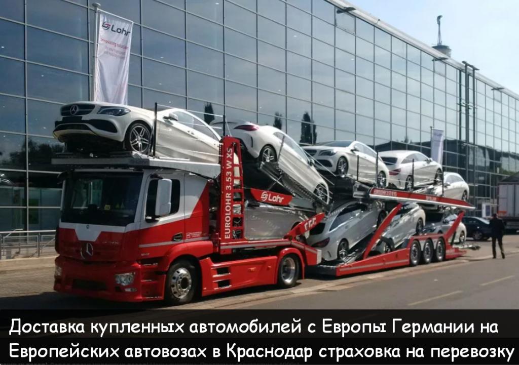 Пригон доставка авто с европы германии поз заказ в анапу краснодар