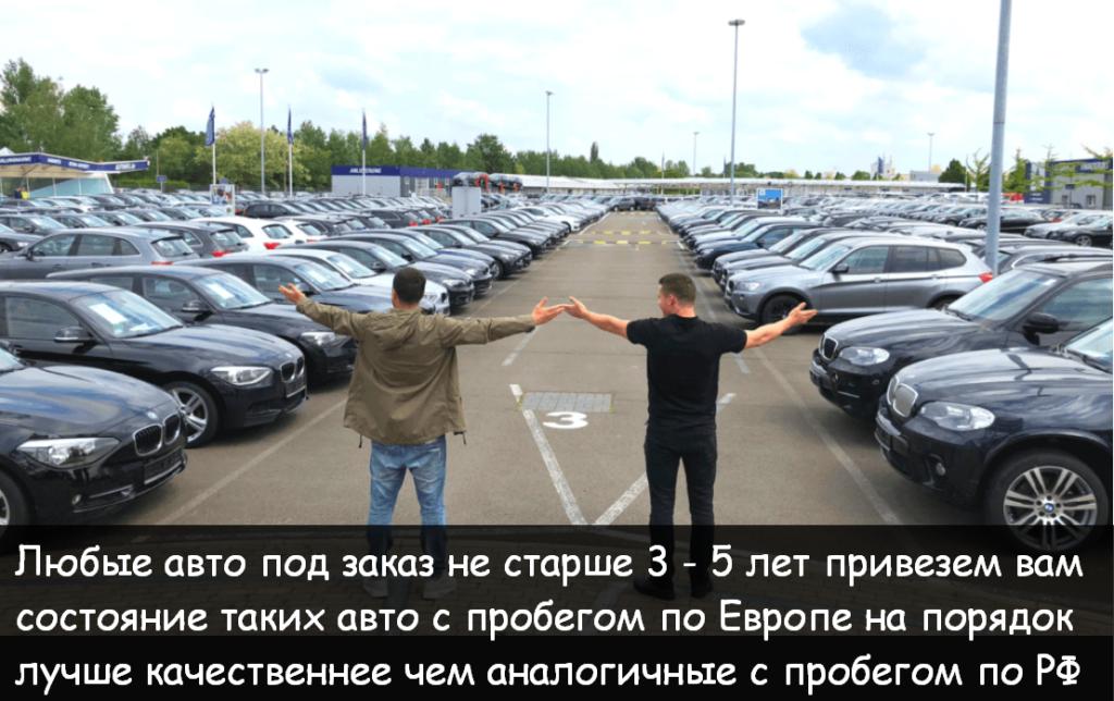 купить авто из европы германии с растаможкой в анапе краснодаре