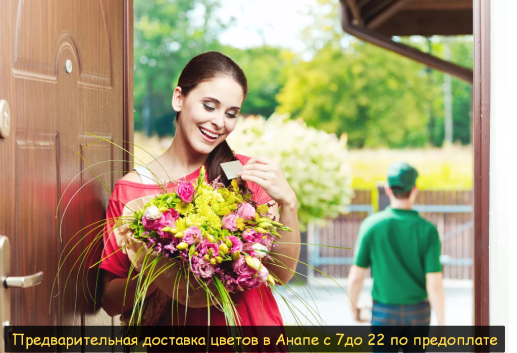 предварительная доставка цветов в анапе
