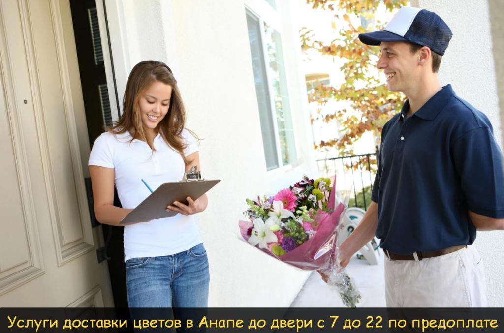 доставка букетов цветов в анапе до двери