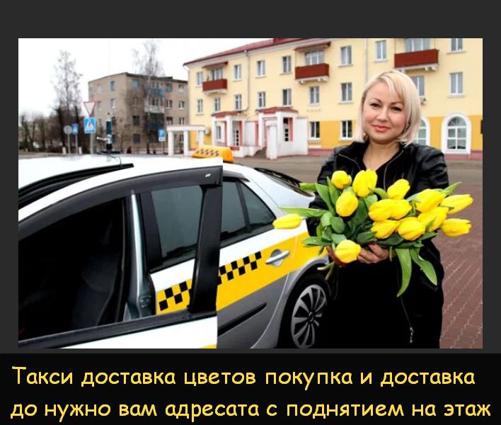 такси доставка цветов