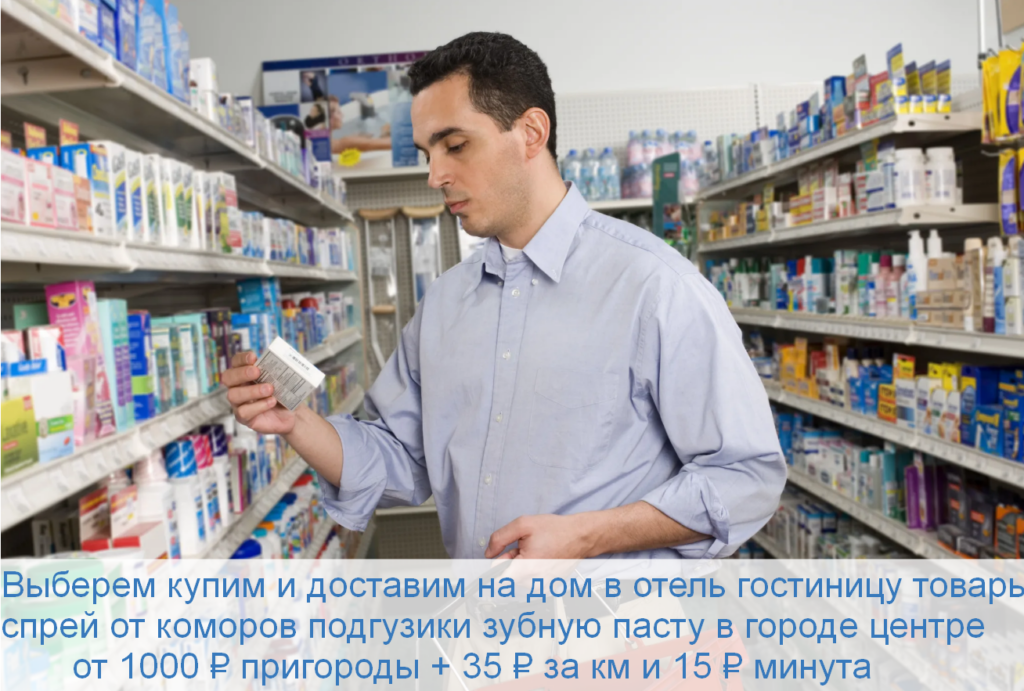 доставка лекарств из аптеки анапа