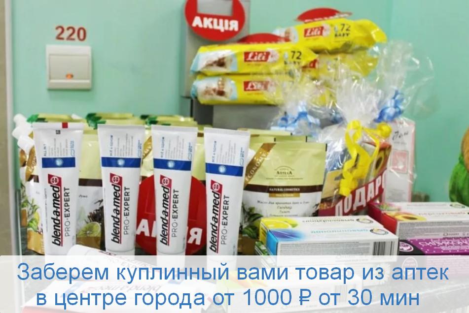 курьерская доставка лекарств из аптек анапы